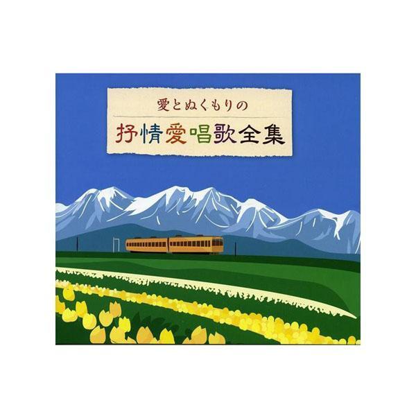 【代引き·同梱不可】 キングレコード 愛とぬくもりの抒情愛唱歌全集(全100曲CD5枚組 別冊歌詩本付き) NKCD-7721
