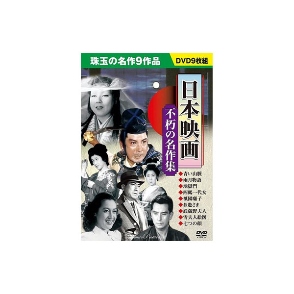 COCO-LIFEは その時 その時に生活の喜びを感じていただける 誰かに伝えたくなる 商品をより多くのお客様へお届けいたします 代引き 同梱不可 本店 日本映画 ~不朽の名作集~ 激安通販ショッピング DVD 9枚組