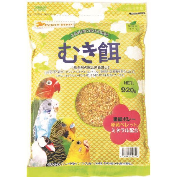 小鳥全般の総合栄養食 まとめ エブリバード むき餌 ペット用品 日時指定不可 ×10セット 920g セール 公式ショップ 特集
