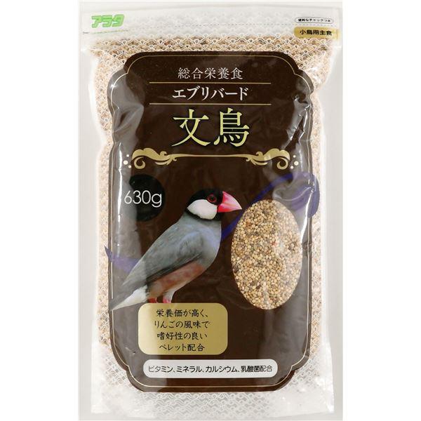 総合栄養食 まとめ エブリバード 文鳥 日時指定不可 ペット用品 ×10セット 630g 出群 公式ショップ