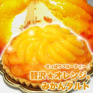COCO-LIFEは「その時、その時に生活の喜びを感じていただける、誰かに伝えたくなる」商品をより多くのお客様へお届けいたします。 送料無料 さっぱりフルーティー 贅沢 オレンジ&みかんタルト 本場アメリカ産のオレンジと愛媛産の大粒みかん使用 冷凍便でお届けいたします タルト ケーキ お菓子 スイーツ パーティー 誕生日 贈り物 洋生菓子