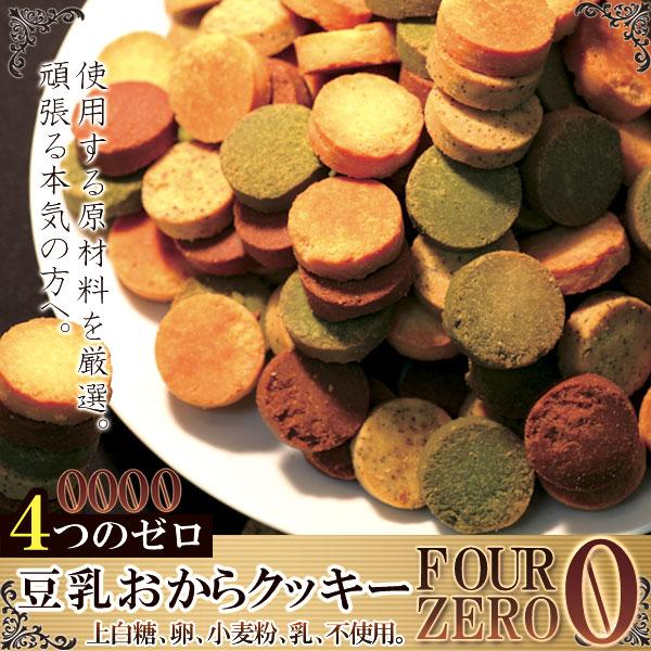 COCO-LIFEは その時 その時に生活の喜びを感じていただける 誰かに伝えたくなる 商品をより多くのお客様へお届けいたします 送料無料 スーパーSALE セール期間限定 あす楽 大人気 訳あり 豆乳おからクッキー Four Zero 4種 1kg 原材料を厳選 上白糖 卵 初回限定 小麦粉 おから 各1袋 満足 4つの味 抹茶 飽きずに続けられる 乳 豆乳 ココア クッキー プレーン 美味しい 一切不使用 おやつ お得 満腹感 紅茶
