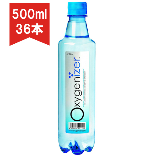 飲む酸素 高い酸素充填率のオキシゲナイザー 500ml×36本次世代酸素水 オキシゲナイザー〈高濃度酸素水〉 最安値 定番キャンバス