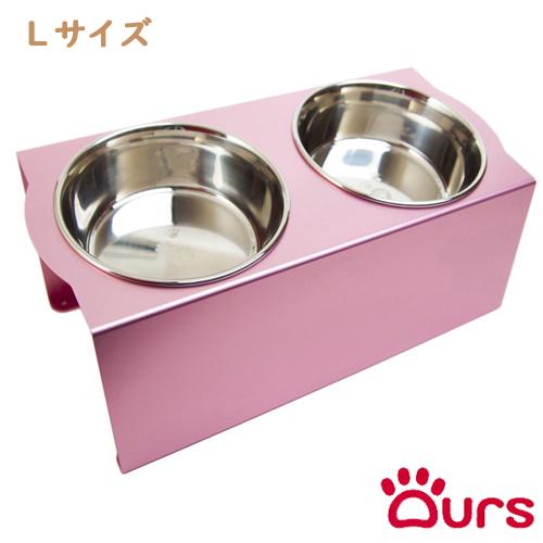 アワーズ(Ours) フードボウルテーブル Lサイズ ピンク【Ours/MATSUMI/松三製作所/食器/フードボウル/食器台】