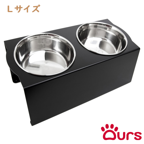アワーズ(Ours) フードボウルテーブル Lサイズ ブラック【Ours/MATSUMI/松三製作所/食器/フードボウル/食器台】