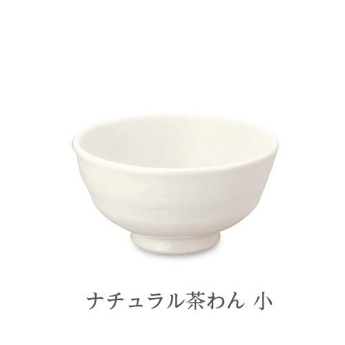 人気 おすすめ 健康の基本は食事だからこそ 毎日使い 口にする食器は 安心で安全な素材で作りたい そう考えたことがきっかけで 森修焼 は生まれました しんしゅうやき 直径115x高さ60 ナチュラル茶わん マイナスイオン 遠赤外線 小 日本製陶器 送料0円 電子レンジOK mm