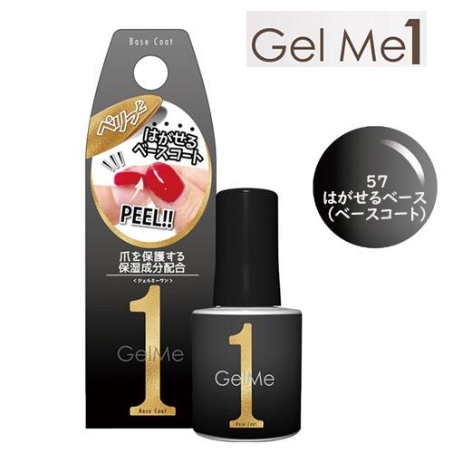 塗って硬化するだけ ワンステップジェルネイル 受注生産品 GelMe1 ジェルミーワン Gel Me 1 ジェルネイル お気にいる 簡単 カラージェル 剥がせる セルフ はがせるベース 57