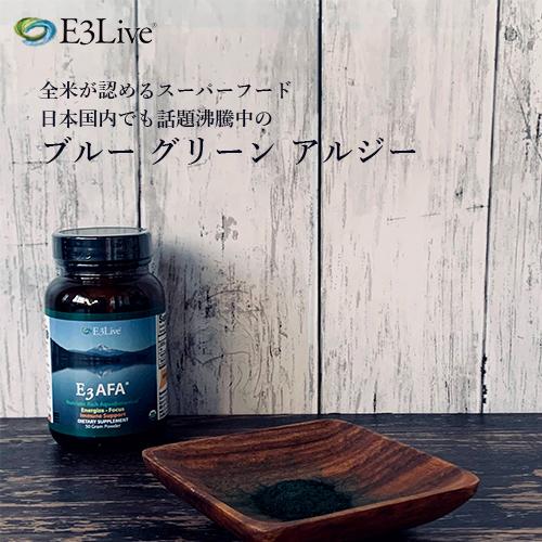 奇跡の藻 ヒーリングパワー E3AFAは 世界で最も栄養価が高く 高品質なブルーグリーンアルジーのクリスタル結晶フレークです パウダー イースリーライブ AFA 授与 50g E3Live 価格交渉OK送料無料