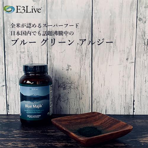 マジカルブルーのフィコシアニンを結晶化した天然オーガニックスピルリナパウダー イースリーライブ E3Live Blue 50g パウダー Majik 捧呈 卓越