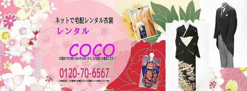 レンタル衣裳COCO:創業50年の老舗貸衣装店で豊富な衣裳をお客さまにお手軽なお値段でご提供