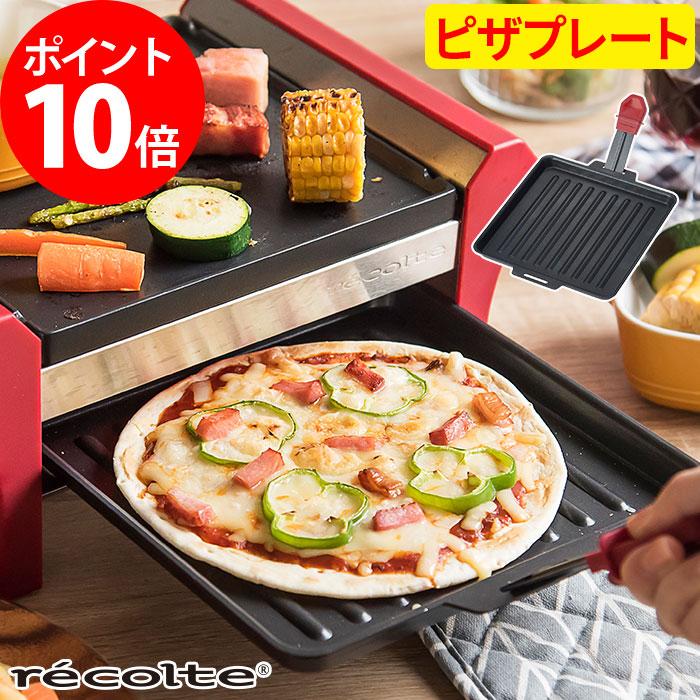 直径20cmのピザが焼けるハンドル付きピザプレート ラクレット フォンデュメーカー グランメルト専用のオプションプレートです オプションパーツ ピザプレート レコルト recolte グランメルト Grand Melt オプションピザプレート 4人用 バーベキュー セットアップ おしゃれ 家庭用 レシピ 手作り パーティー ピザ 調理機具 ギフト 便利 家電 料理 別倉庫からの配送