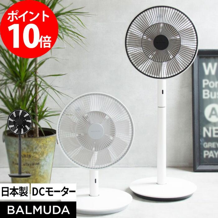 【収納袋など特典付き】 扇風機 グリーンファン バルミューダ EGF-1600 BALMUDA サーキュレーター ポイント10倍  2018年モデル おしゃれ 扇風機 dcモーター 静音 日本製 BALMUDA The GreenFan グレー ブラック