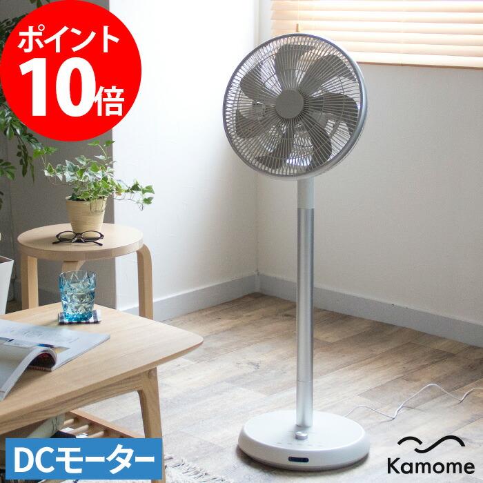 【4つから選べる特典】 扇風機 カモメファン 30cm リビングファン DCモーター FKLU-302D ポイント10倍 送料無料 ホワイト kamome 2019年モデル 扇風機 おしゃれ アロマファン