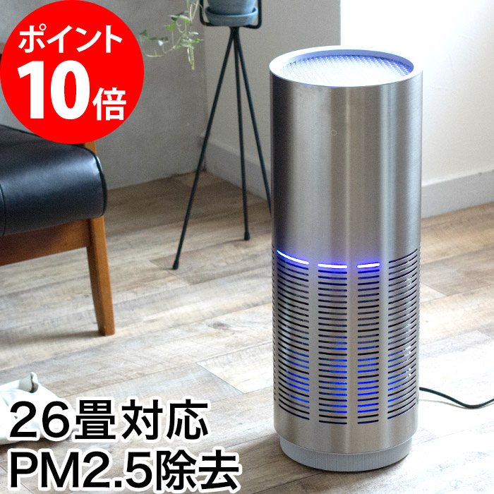 空気清浄機 カドー cado LEAF リーフ AP-C320i プレミアムステンレス Wi-Fi対応 PM2.5 家電 タバコ 花粉 ほこり ホコリ ウィルス 光触媒 フィルター 除菌 脱臭 空気清浄器 スリム