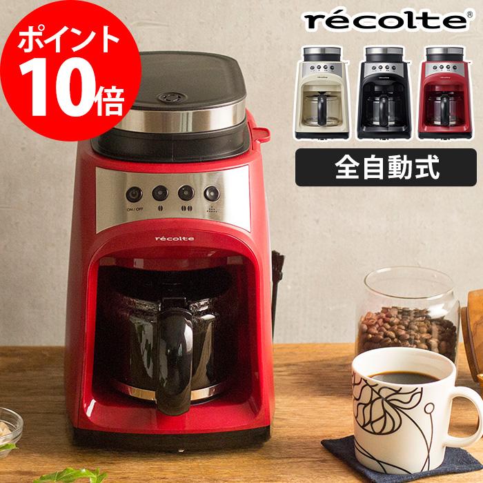 コーヒーメーカー 全自動 レコルト recolte グラインド&ドリップコーヒーメーカーフィーカ FIKA RGD-1 家電 便利 調理 時短 コーヒーマシン ミル付き おしゃれ 珈琲 コンパクト 省スペース 560ml 4杯分 かわいい 一人暮らし 北欧 プレゼント ギフト