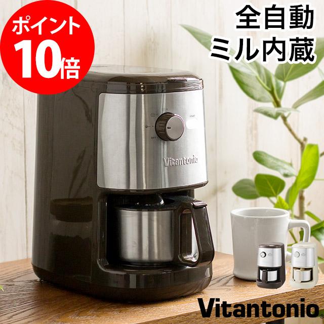 コーヒーメーカー 全自動 ビタントニオ Vitantonio COFFEE MAKER VCD-200 家電 便利 調理 ブラウン アイボリー 600ml 保温機能 ステンレスフィルター ミル付き ドリップ おしゃれ 珈琲 コーヒーマシン プレゼント ギフト 一人暮らし