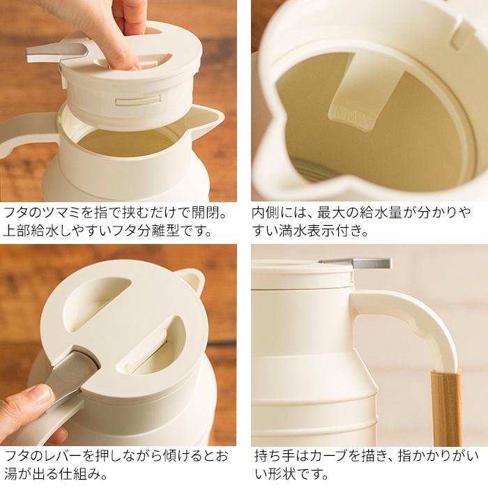mosh! モッシュ 電気ケトル アイボリー ブラウン ピンク ケトル 電気ポット 湯沸かしポット 温度調節 電気やかん 保温 ミルクタンク