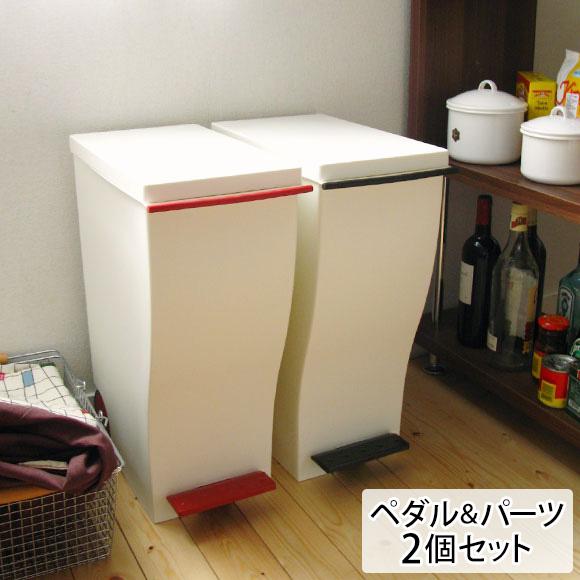 2個セット ゴミ箱 kcud クード スリムペダル&パーツ I'mD アイムディ ごみ箱 ダストボックス くずかご おしゃれ かわいい 一人暮らし プレゼント ギフト