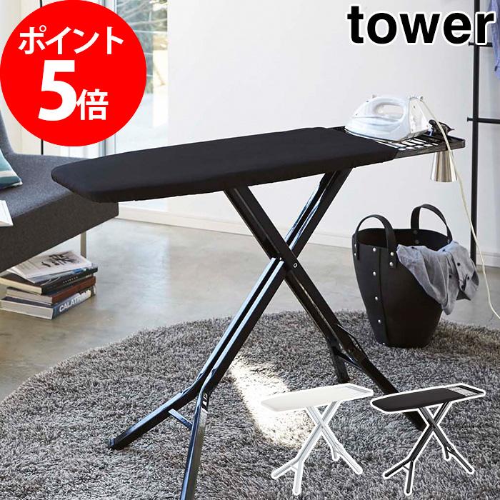 アイロン台 スタンド式 高さ調節15段階 タワー tower ホワイト ブラック 03150 03151 山崎実業 yamazaki 便利 折り畳み おしゃれ コンパクト 仕上げ馬 スチール 丈夫