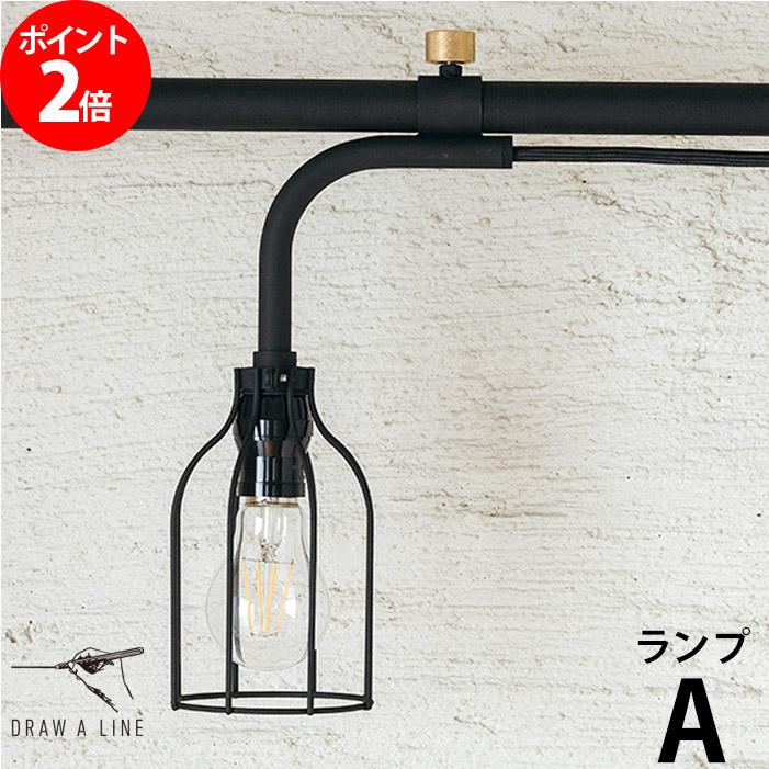 照明器具 フロアライト ランプ DRAW A LINE ドローアライン 照明 007 ランプA 屋内 テンションロッドA専用 LED対応 おしゃれ 横 アイアン インテリアライト おしゃれ かわいい 一人暮らし マット 鉄 TENT 平安伸銅工業