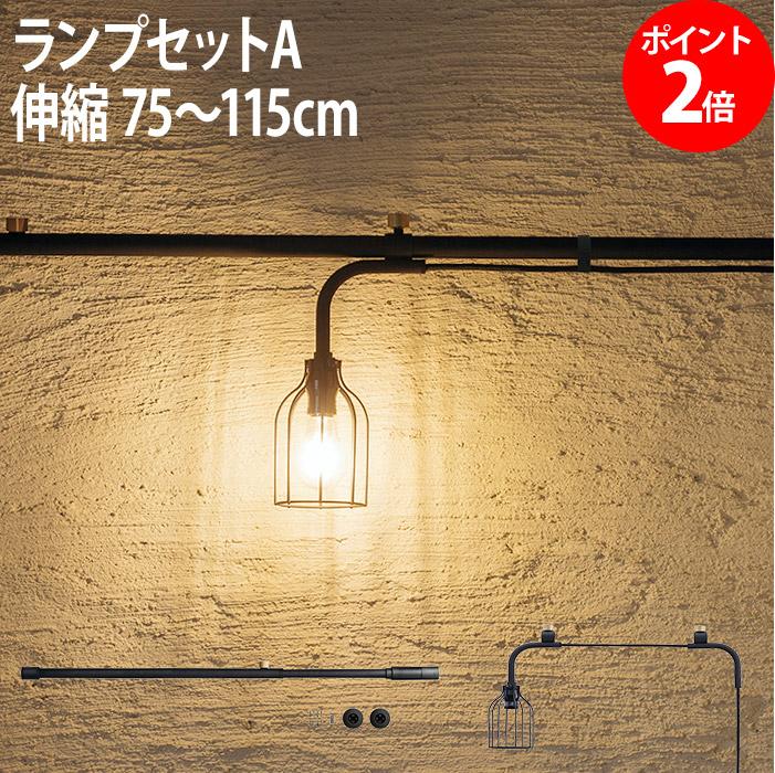 【エントリーでポイント10倍】DRAW A LINE ドローアライン ランプセットA つっぱり棒 75~115cm ランプA ブラック 001 007