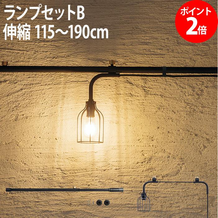 照明器具 つっぱり棒 フロアライト DRAW A LINE ドローアライン 照明 ランプセットB 伸縮 115~190cm 屋内専用 LED対応 インテリアライト 横置き専用 突っ張り棒 強力 アイアン インテリア おしゃれ かわいい 一人暮らし 鉄 TENT 平安伸銅工業