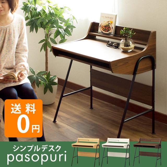 シンプルデスク pasopuri (パソコンデスク 木製 PCデスク デスク 学習机 配線収納 収納付 パソコン机 木製 木目 木 おしゃれ)