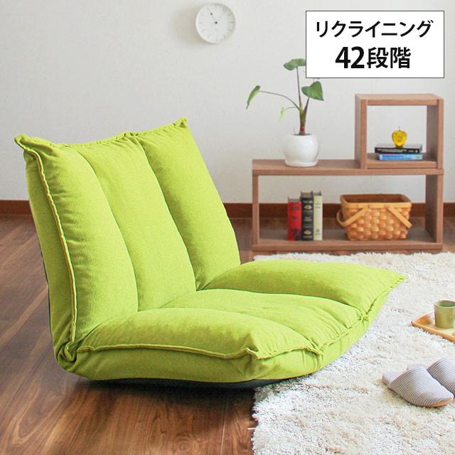 42段階 リクライニング マルチ ソファー 1人掛け killy (ソファー リクライニング 座椅子)