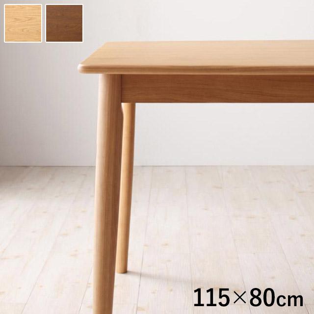 【エントリーでポイント10倍】unica テーブル115cm (ダイニングテーブル 幅115cm 天然木)