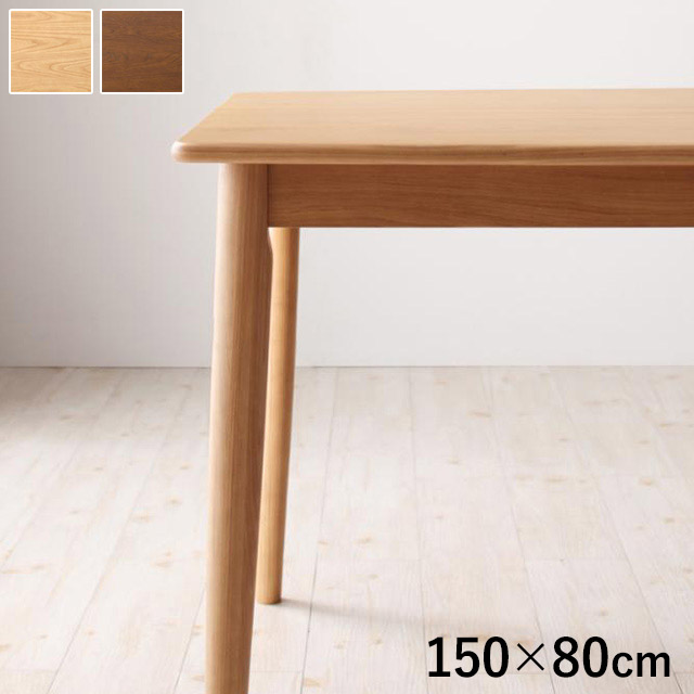 【エントリーでポイント10倍】unica テーブル150cm (ダイニングテーブル 幅150cm 天然木)