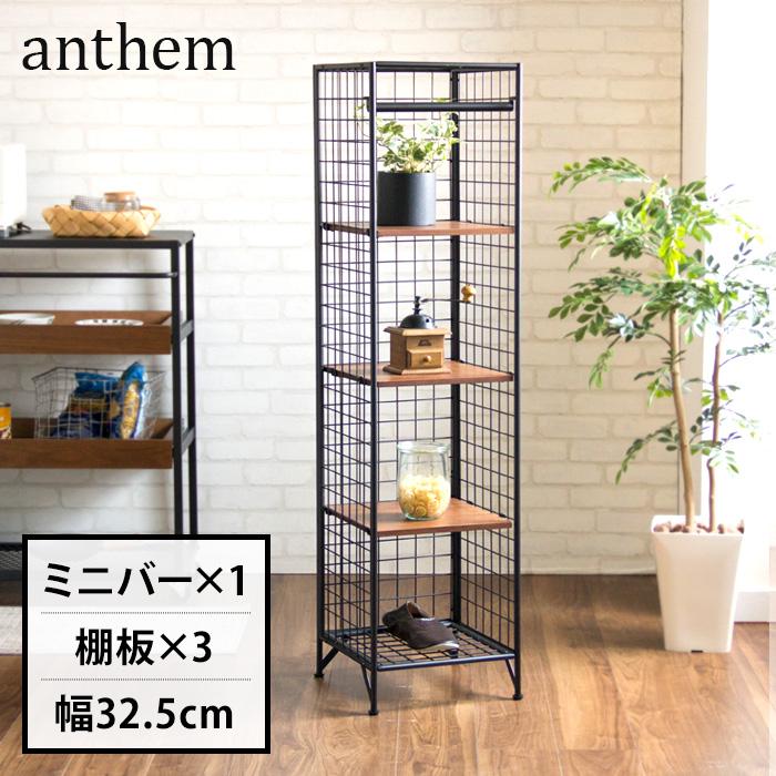 anthem アンセム ユニットラック ブラウン ANR-2904BR