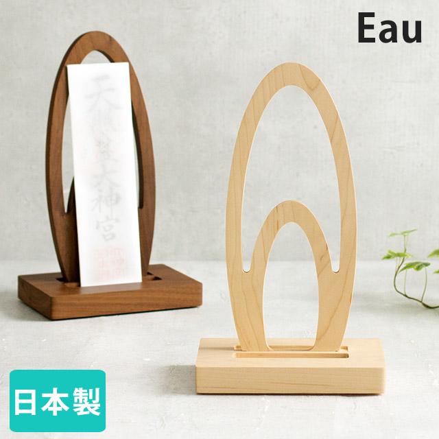 お札立て Eau オー Ofudatate 御札立て 全6種 メープル ウォールナット 日本製 簡易 卓上 おしゃれ かわいい モダン 神棚 お札差し シンプル