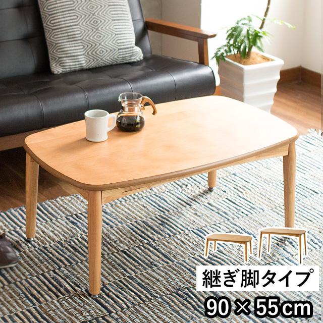 こたつ 継ぎ脚 2WAY テーブル Fidelo 90 KT-105 90×55cm 高さ55cm 石英管ヒーター 組立品 便利 長方形 ダイニング 大きめ 高さ調整 椅子 正座 ソファ 節電 エコ カフェ風 おしゃれ かわいい 一人暮らし