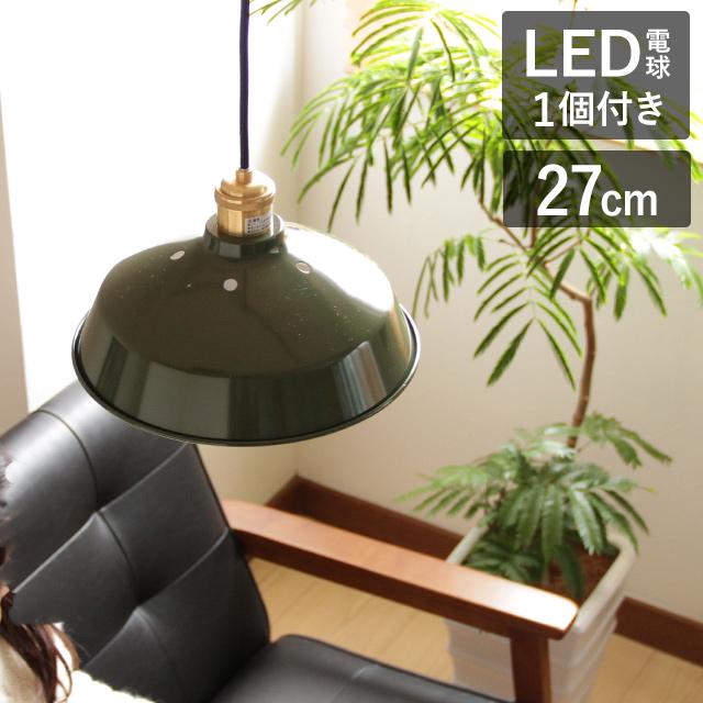 天井照明 おしゃれ ジェネラルシェード GENERAL SHADE 27cm 低温琺瑯 真鍮製ソケット&LED電球付き かわいい 照明 天井 琺瑯 ほうろう 北欧 ヴィンテージ風 LED 長寿命 エジソンランプ