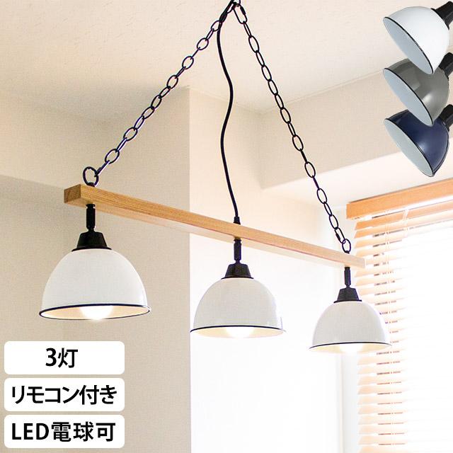 天井照明 おしゃれ ジェンダーウッド ロッド 3灯 シーリングランプ リモコン付き ホワイト グレー ネイビー スチール おしゃれ 照明 天井 スポットライト ペンダンドライト スポット照明 北欧 角度調節 LED電球 LED 長寿命