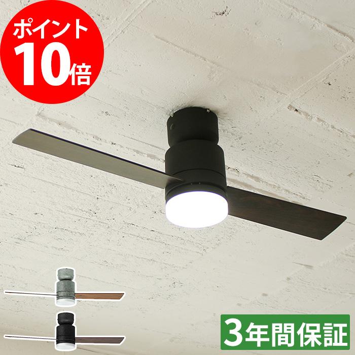 LEDシーリングファンライト リモコン付き Modern Collection 2 blades グレー ブラック JE-CF005M