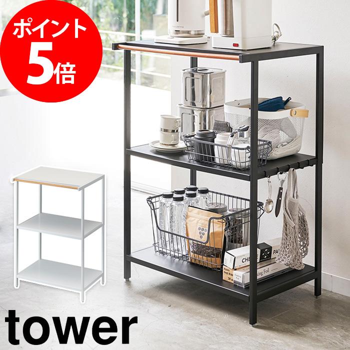 キッチンラック 3段 タワー tower キッチン収納棚 山崎実業 シンプル スチール ホワイト ブラック 白 黒