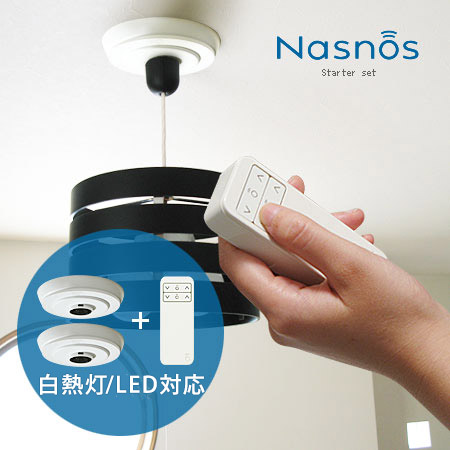 Nasnos Telecommand スターターセットD (ナスノス 受信器 シーリングタイプ照明受信機 白熱灯 LED対応用×2+ハンディタイプダブルファンクションリモコン)