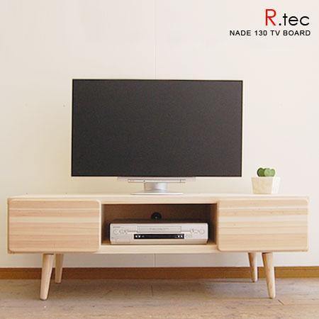 【エントリーでポイント10倍】杉の家具 NADE 130 TVボード(TV台 AVボード AV収納)