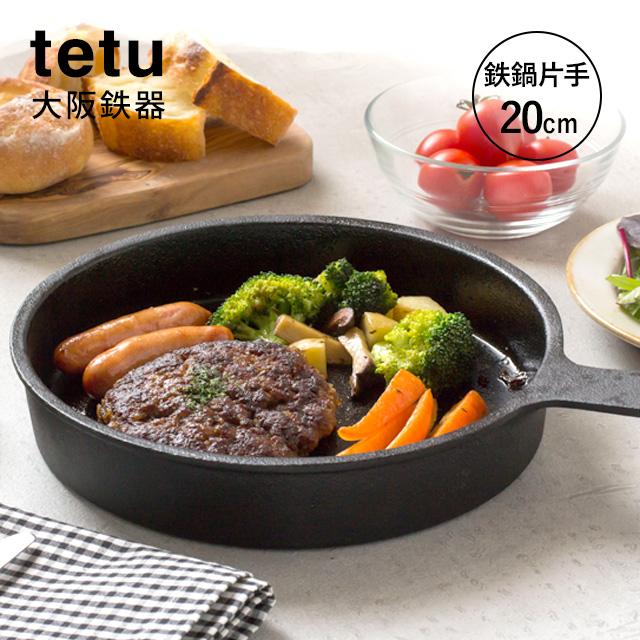 スキレット 20cm IH対応 日本製 tetu 鉄鍋片手 国産 ブラック フライパン 大阪鉄器 鋳物フライパン 小泉誠 キッチン雑貨 器 食器 シンプル おしゃれ かわいい 一人暮らし