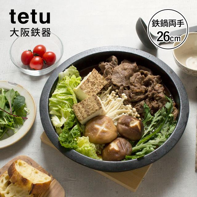スキレット 26cm IH対応 日本製 tetu 鉄鍋両手 国産 ブラック フライパン 大阪鉄器 鋳物フライパン 小泉誠 キッチン雑貨 器 食器 シンプル おしゃれ かわいい 一人暮らし