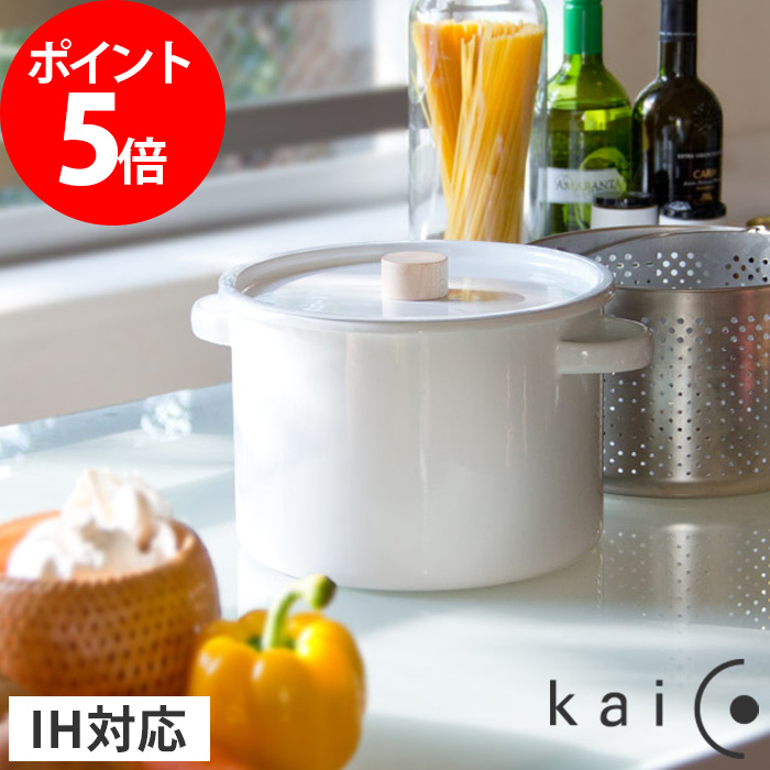 kaicoパスタパン(中網付) 鍋敷き「桜板」付 (両手鍋 パスタパン カイコ 小泉誠 kaico ホーロー)