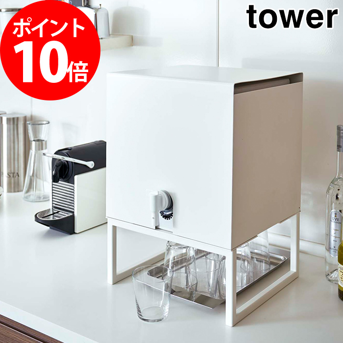 タワー バッグインボックススタンド tower ホワイト 4290 山崎実業 yamazaki 便利 ミネラルウォーター 水 ワイン ジュース 1個 2個 キッチン収納 ドリンクスタント スチール シンプル かわいい 一人暮らし