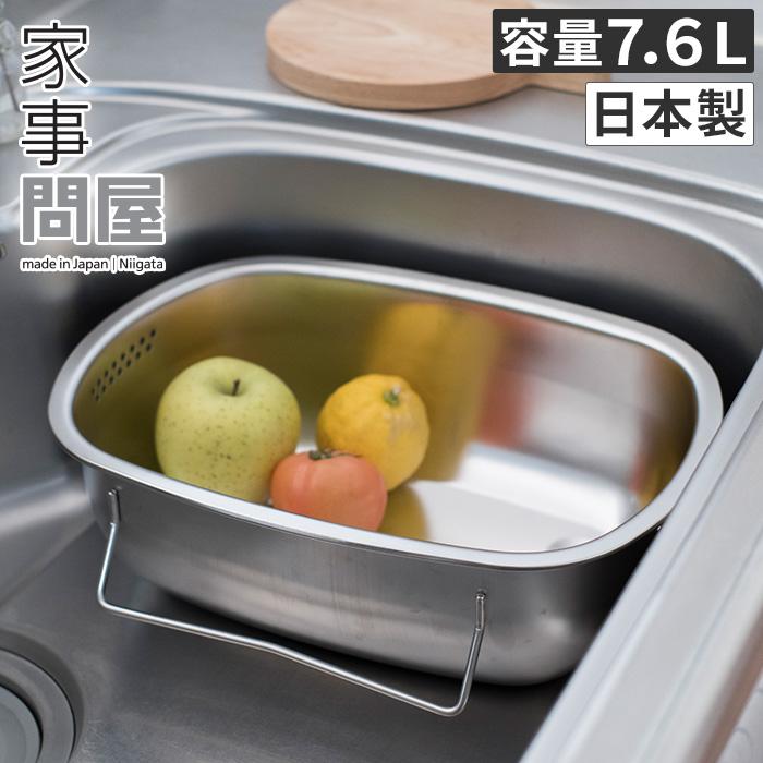 使い終わった後に立てて置けるから 水が溜まらず衛生的 シンクの中でも場所を取りません 底足付きなので水の流れを妨げません トラスト 燕三条で作られた安心の日本製です 洗い桶 ステンレス 家事問屋 立つ洗い桶 おしゃれ 水切りかご スリム 桶 おけ 新品未使用正規品 シンプル 自立 洗いおけ 足付き 大容量 7.6L 燕三条 長方形 食洗機対応 日本製 36497 小判型 下村企販