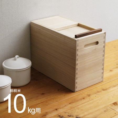 米びつ 桐桐米 10kg用 米櫃 キッチン収納 台所用品 便利 調理 料理 収納容器 ライスストッカー 小泉誠 木製 天然木 ウッド きり キリ おしゃれ かわいい 一人暮らし 北欧 シンプル キッチン プレゼント ギフト