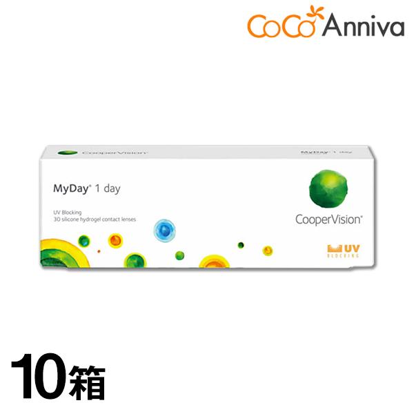 10箱セット マイデイ(MyDay)1日使い捨て 30枚入 クーパービジョン 送料無料
