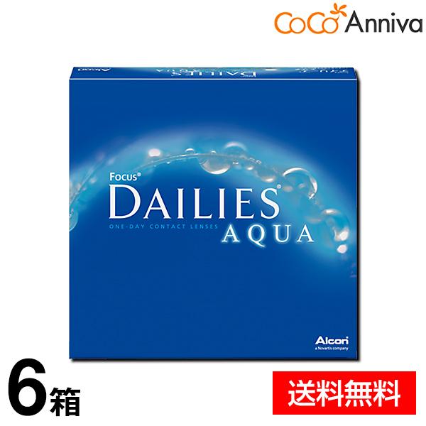 6箱セット 送料無料デイリーズアクア 90枚 入り バリューパック / アルコン / コンタクト レンズ