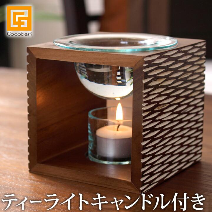 即納送料無料 アロマバーナー チーク×ガラス チーク×ガラスの組み合わせがおしゃれなアロマバーナーです アロマポット ガラス 時間指定不可 おしゃれ モダン 木製