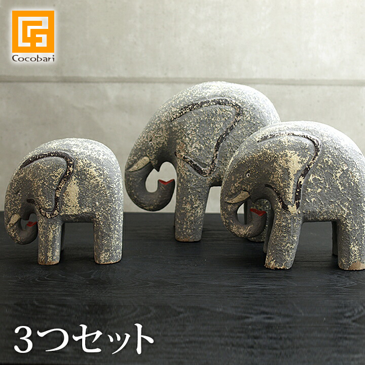 ゾウのオブジェ(3つセット) Modern Type【 象 置物 オブジェ アジアン 雑貨 バリ 雑貨 ぞう インテリア 小物 木製 木彫り 人形 】