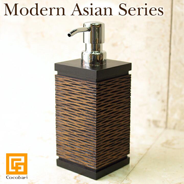 当店オリジナル商品 Modern Asian Series Soap dispenser ソープディスペンサー 送料無料でお届けします ワンランク上の世界の一流リゾートホテル基準の洗練されたデザイン 洗面所 0※ポンプ式 木製 おしゃれ バリ 高級感 ※アウトレット品 ホテル用品アジアン